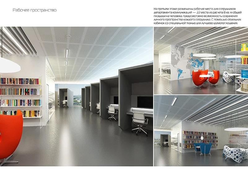 <span>Дизайн комерційних приміщень</span>Дизайн-проект для комапанії Росатом